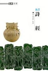 시경(신역)(홍신한문신서 19)