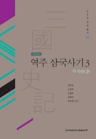 역주 삼국사기. 3: 주석편(상)