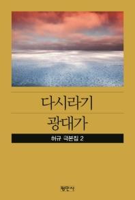 다시라기/광대가