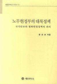 노무현정부의 대북정책
