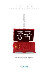 판도라의 상자 중국