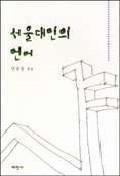 서울대인의 언어