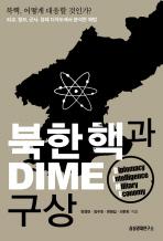 북한 핵과 DIME 구상