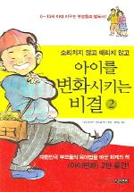 소리치지 않고 때리지 않고 아이를 변화시키는 비결. 2