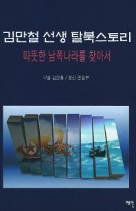 김만철 선생 탈북스토리