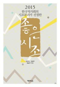 한국작가회의 시조분과가 선정한 2015 좋은 시조