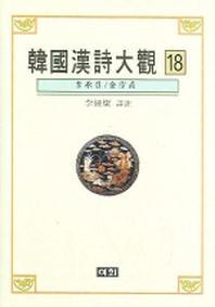 한국한시대관 18