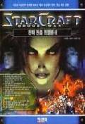 STARCRAFT BROOD WAR(전략전술최종분석)