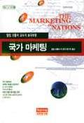국가 마케팅