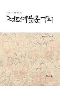 정토예불문 강의