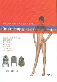PHOTOSHOP을 이용한 FASHION DESIGN