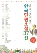 국어과 선생님이 뽑은 한국단편소설 37선