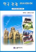 한국관광 러시아어(CD-ROM 1장 포함)