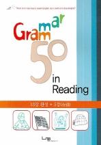 Grammar 50 in Reading