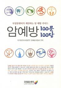 암예방 100문 100답