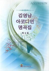 김영남 아코디언 명곡집. 1