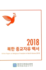 북한종교자유백서(2018)