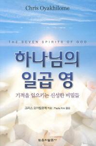 하나님의 일곱 영