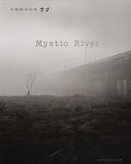 한강(MYSTIC RIVER)