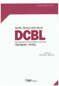 DCBL(역량개발센터 기반학습)