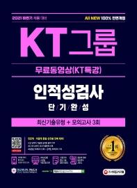 2021 하반기 채용대비 All-New KT그룹 인적성검사 단기완성 최신기출유형+모의고사 3회+무료동영상(KT특강)