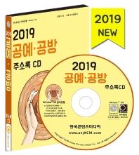 공예 공방 주소록(2019)(CD)
