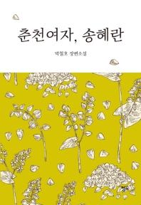 춘천여자, 송혜란