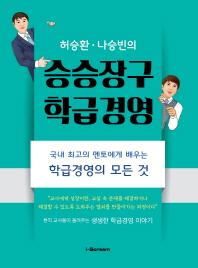 허승환 나승빈의 승승장구 학급경영