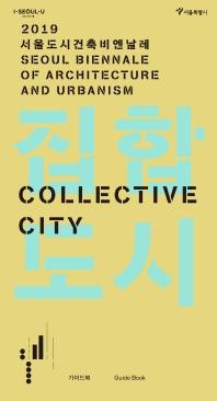 집합도시: 2019 서울도시건축비엔날레 가이드북