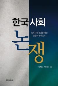 한국사회 논쟁