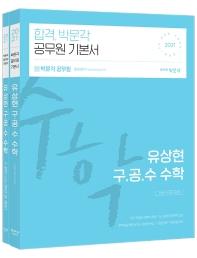 박문각 공무원 유상현 구.공.수 수학 세트(2021)