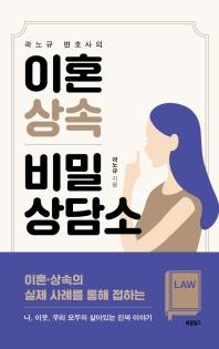 곽노규 변호사의 이혼 상속 비밀상담소
