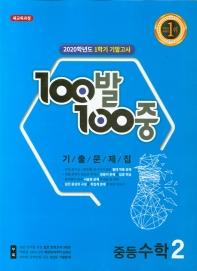 중학 수학 중2-1 기말고사 기출문제집(2020)