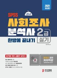 SPSS 사회조사분석사 2급 실기 한방에 끝내기(2021)