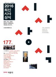 최신 시사상식 177집(2016)