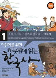 어린이를 위한 하룻밤에 읽는 한국사. 1: 우리 역사의 시작부터 남북국시대까지(특별판)