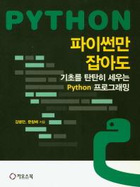 파이썬만 잡아도: 기초를 탄탄히 세우는 Python 프로그래밍