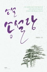 소설 송설당