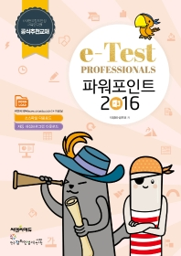 e-Test Professionals 파워포인트 2016