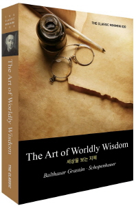 The Art of Worldly Wisdom(세상을 보는 지혜)