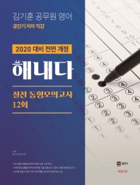 해내다 김기훈 공무원 영어 실전 동형모의고사 12회(2020)