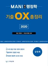 MANI(마니)행정학 기출 OX총정리(2020)