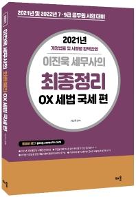 이진욱 세무사의 최종정리 OX세법 국세 편(2021)