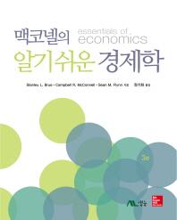 맥코넬의 알기쉬운 경제학