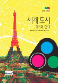 Lens Book(렌즈 북): 세계 도시