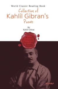 칼릴 지브란 시집 (예언자/선구자/광인) : Collection of Kahlil Gibran's Poems (영문판)