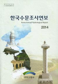 한국수문조사연보(2014)