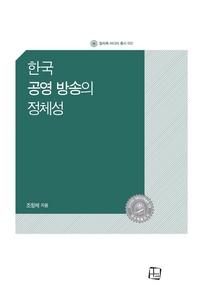 한국 공영 방송의 정체성