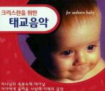 크리스챤을 위한 태교음악(CD3장)