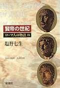 ロ-マ人の物語9 賢帝の世紀